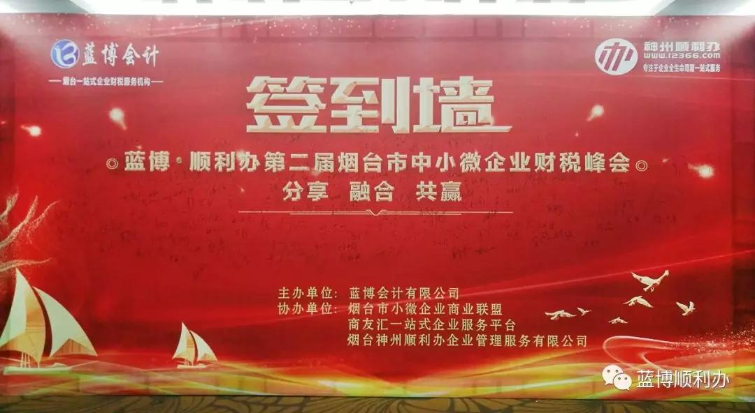 蓝博・顺利办第二届烟台市中小微企业财税峰会